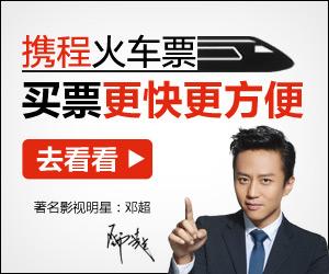 携程火车票 买票更快更方便