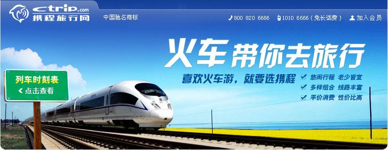 火车旅游 假日列车 火车时刻表-火车带你去旅行-携程