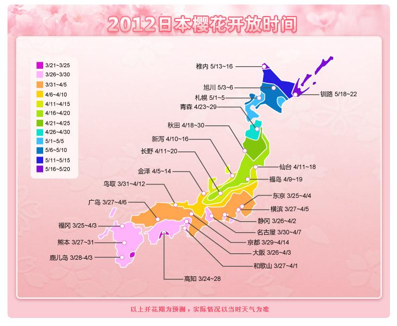 冲绳公交线路图
