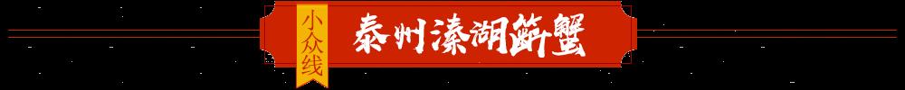 泰州溱湖簖蟹