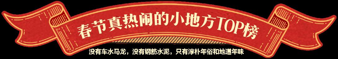 春节真热闹的小地方TOP榜