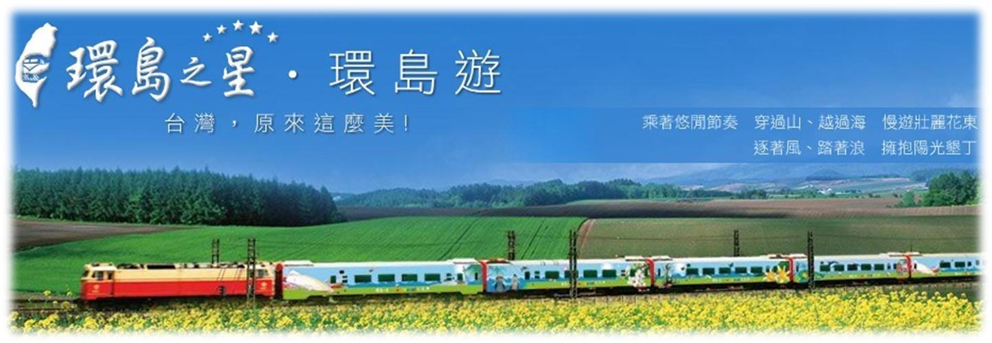 11 – 10:   46 自行于台北火车站第四月台搭乘『环岛之星2次』观光