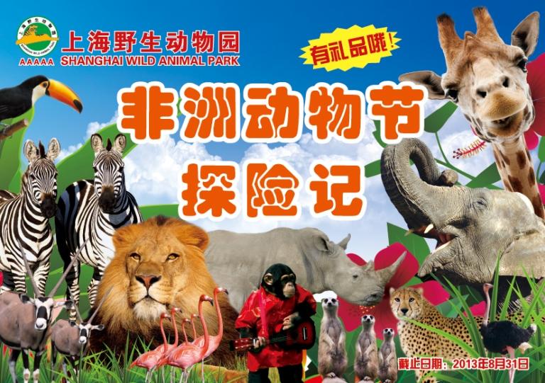 动物小老虎脸谱图片大全