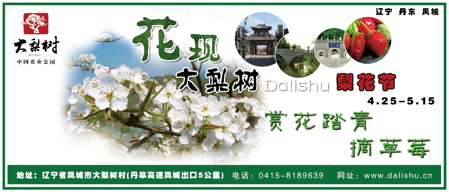 丹东大梨树生态旅游区门票