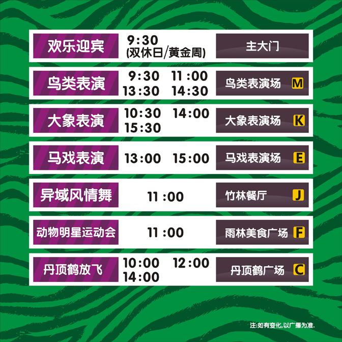 门票 浙江景点门票  杭州景点门票 >杭州野生动物世界   表演时间 在