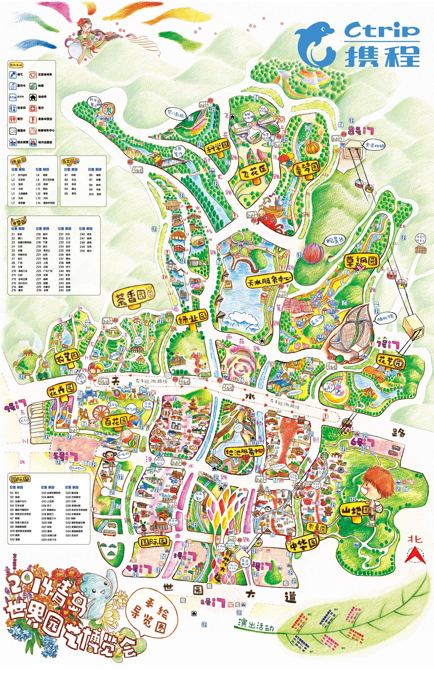 点此查看青岛世园会导览图