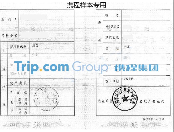 上海市房屋产权证