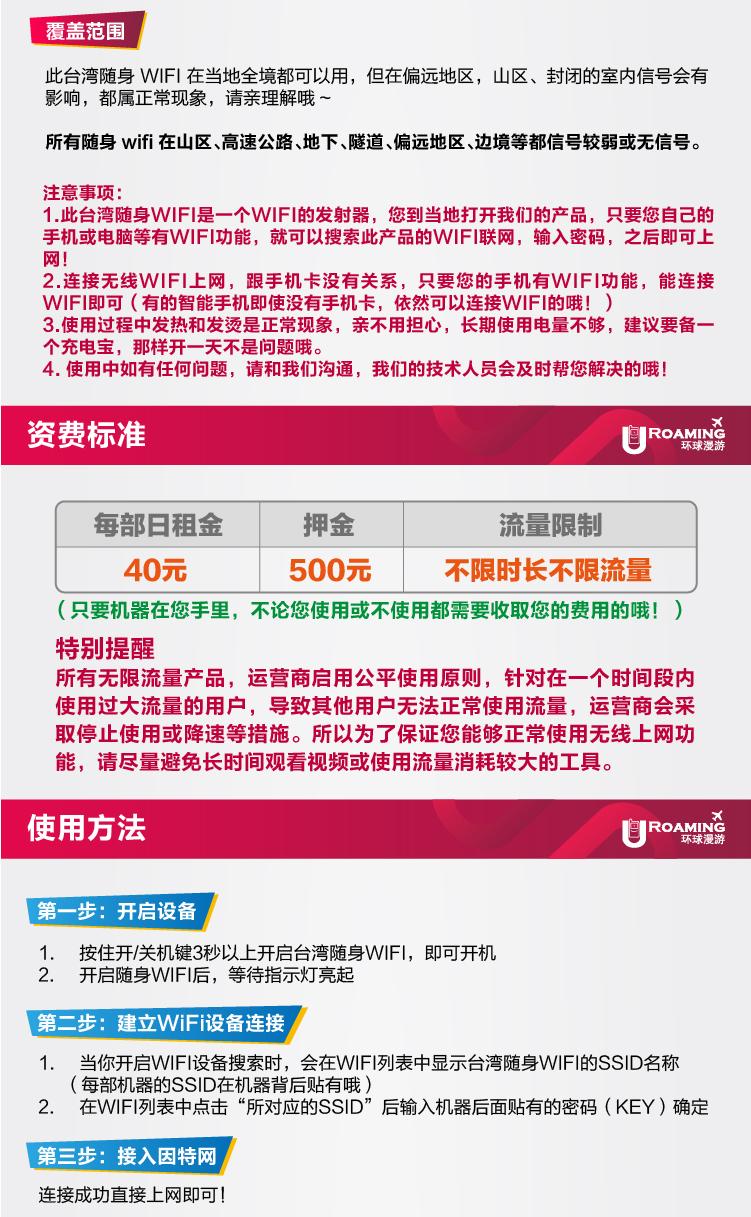 携程专享--台湾移动wifi服务预订