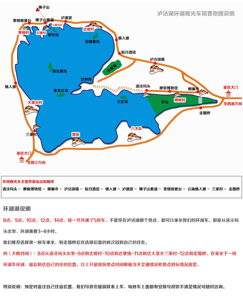 西昌到青岛旅游地图