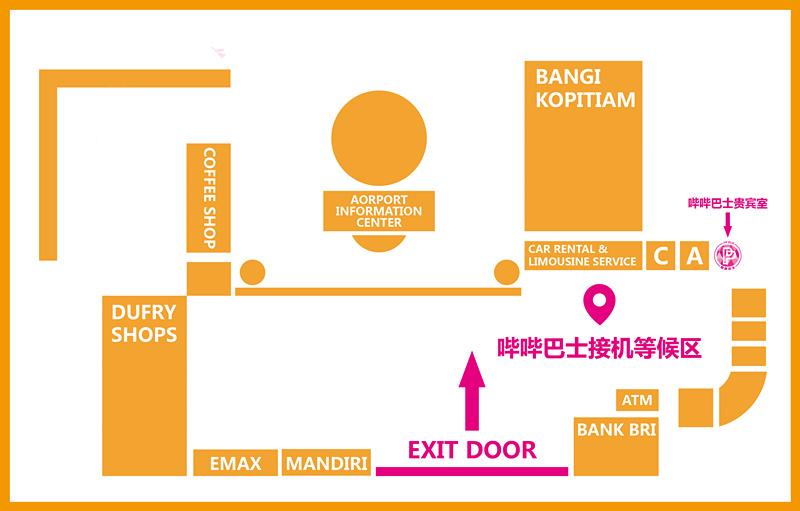 2) 贵宾室位置:位于巴厘岛国际机场出口玻璃门前行右手边即达; 位置