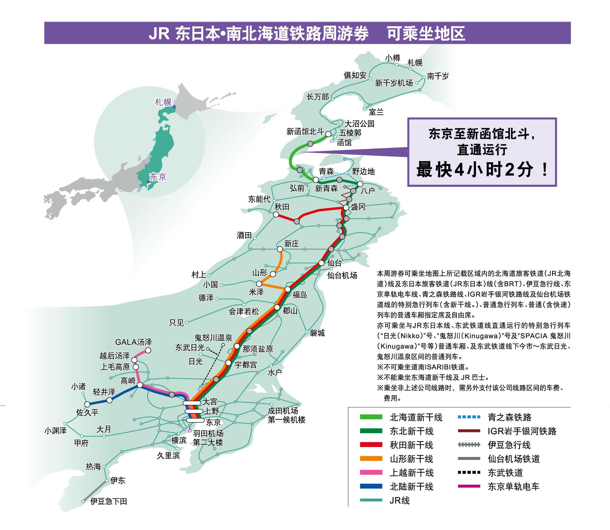 【东京直通北海道】【大陆包邮】jr东日本99南铁路