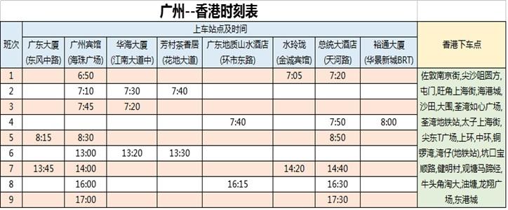 【畅游港澳】广州市区到香港单程\/往返巴士【