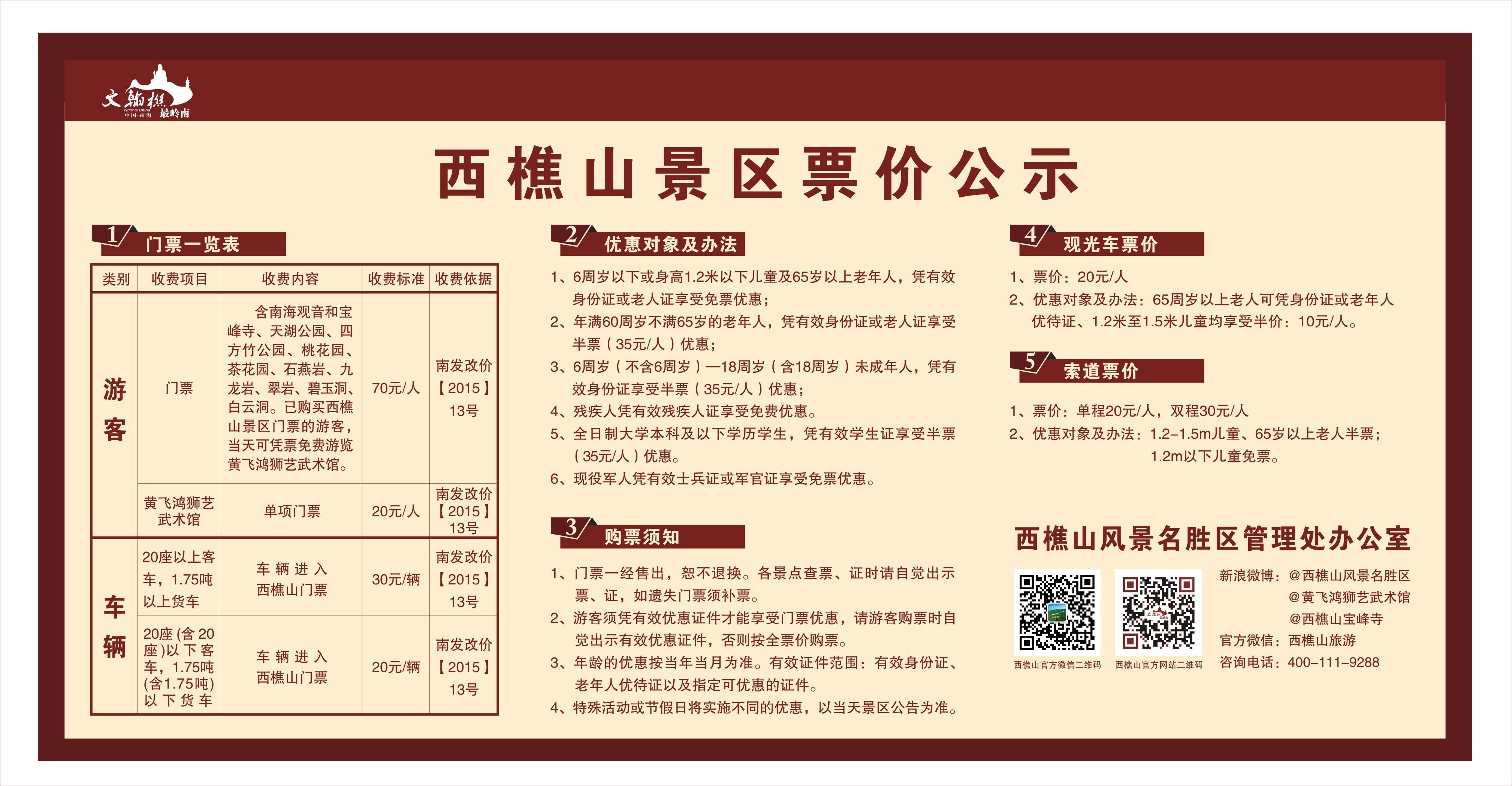 佛山南海新润成大酒店1晚+西樵山风景名胜区门票