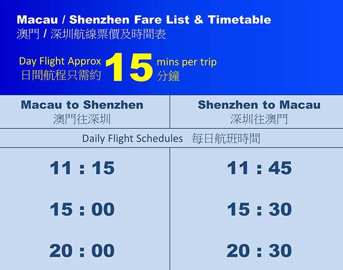深圳机场到澳门直升机-具体时刻表