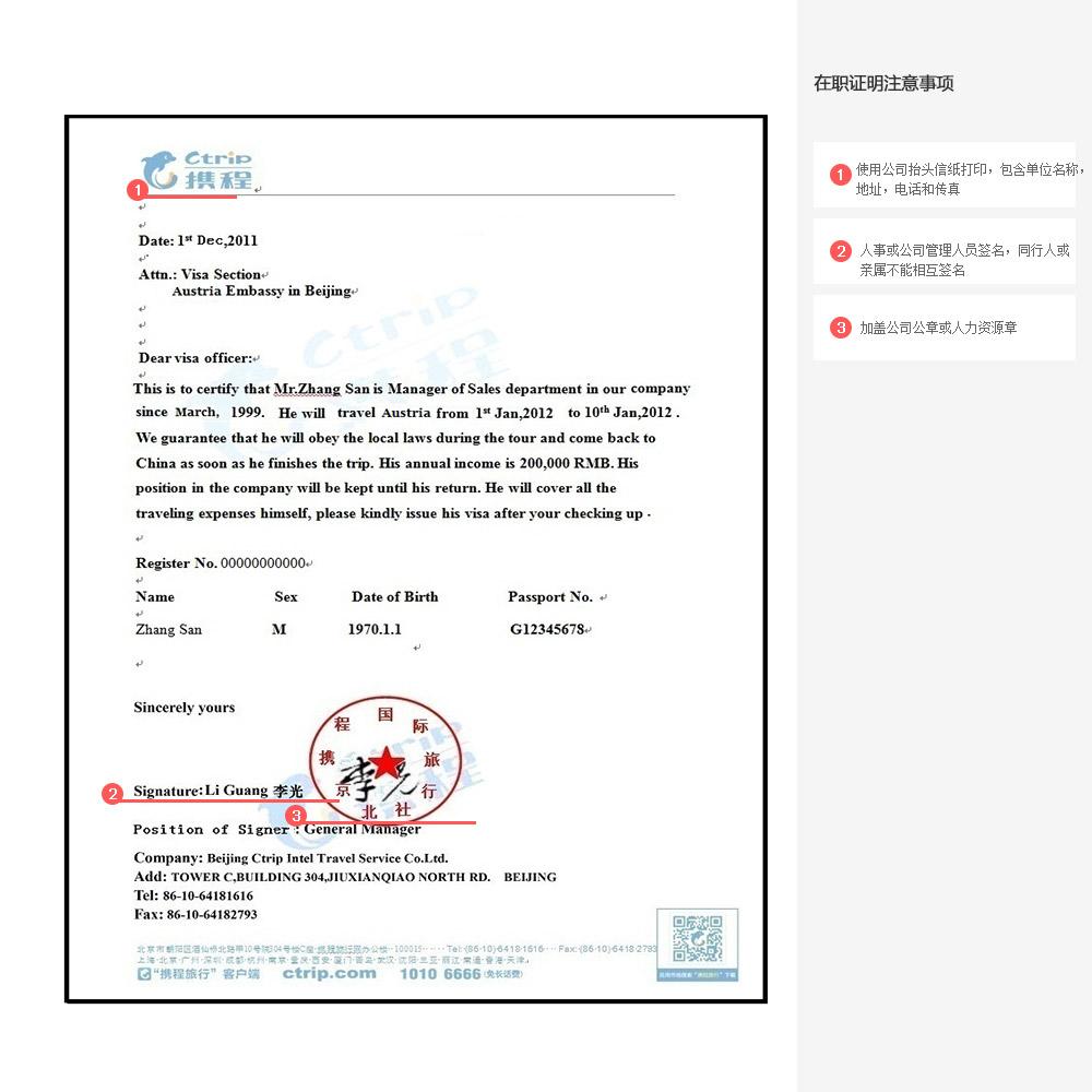 奥地利团队签证-英文在职证明