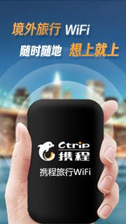携程旅行WIFI